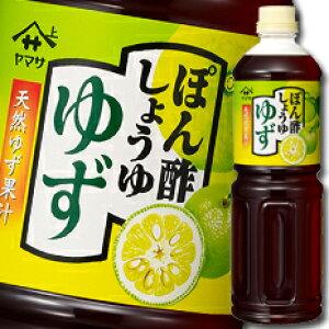 【送料無料】ヤマサ醤油 ヤマサぽん酢しょうゆゆず1Lペット×1ケース(全6本)