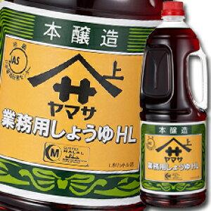 【送料無料】ヤマサ醤油 ヤマサ業務用しょうゆHL1.8Lハンディペット×1ケース(全6本)
