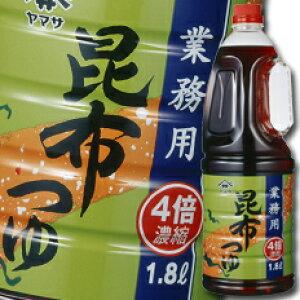 【送料無料】ヤマサ醤油 ヤマサ昆布つゆ業務用(4倍濃縮)1.8Lハンディペット×2ケース(全12本)