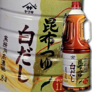 【送料無料】ヤマサ醤油 ヤマサ昆布つゆ白だし(業務用高濃縮)1.8Lハンディペット×1ケース(全6本)