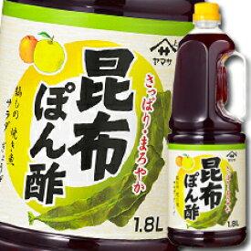 【送料無料】ヤマサ醤油 ヤマサ昆布ぽん酢1.8Lハンディペット×2ケース(全12本)