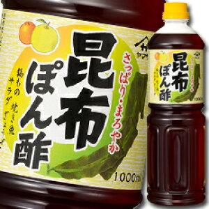 【送料無料】ヤマサ醤油 ヤマサ昆布ぽん酢1Lペット×2ケース(全12本)