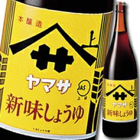 ヤマサ醤油 ヤマサ新味しょうゆ1.8L瓶×1ケース(全6本)