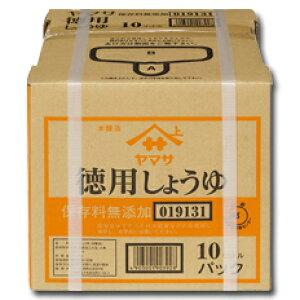 【送料無料】ヤマサ醤油 ヤマサ徳用しょうゆ(保存料無添加)10Lバックインボックス×1本