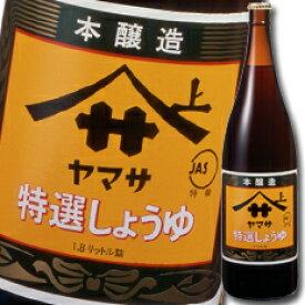 【送料無料】ヤマサ醤油 ヤマサ特選しょうゆ1.8L瓶×1ケース(全6本)