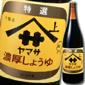 ヤマサ醤油 ヤマサ特選 濃厚しょうゆ1.8L瓶×1ケース(全6本)