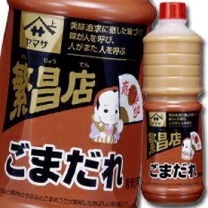 【送料無料】ヤマサ醤油 ヤマサ繁盛店 ごまだれ(濃縮)1Lペット×2ケース(全12本)