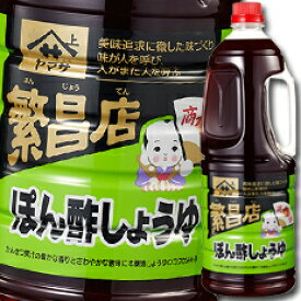 【送料無料】ヤマサ醤油 ヤマサ繁盛店 ぽん酢しょうゆ1.8Lハンディペット×1ケース(全6本)