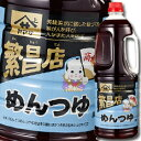 【送料無料】ヤマサ醤油 ヤマサ繁盛店 めんつゆ1.8Lハンディペット×1ケース(全6本)