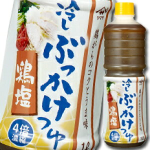 【送料無料】ヤマサ醤油 ヤマサ冷しぶっかけつゆ鶏塩(4倍濃縮)1Lペット×2ケース(全12本)
