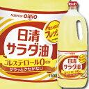 【送料無料】日清オイリオ サラダ油1500gハンディボトル×1ケース(全10本)