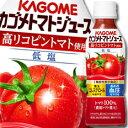 【送料無料】カゴメ トマトジュース高リコピントマト使用265g×2ケース(全48本)【機能性表示食品】