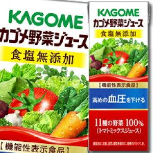 【送料無料】カゴメ 野菜ジュース食塩無添加200ml×1ケース(全24本)【機能性表示食品】