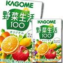【送料無料】カゴメ 野菜生活100 オリジナル100ml×2ケース(全72本)
