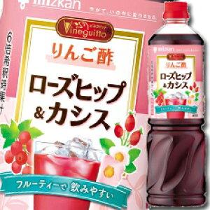 ミツカン ビネグイット りんご酢ローズヒップ&カシス(6倍濃縮タイプ) 1L×8本 PET