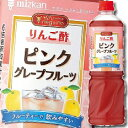 ミツカン ビネグイット りんご酢ピンクグレープフルーツ(6倍濃縮タイプ)1L×1本