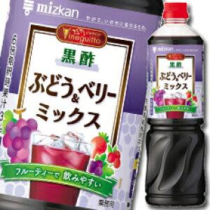 ミツカン ビネグイット 黒酢ぶどう&ベリーミックス1L×1ケース(全8本)