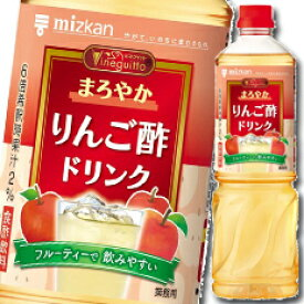 【送料無料】ミツカン ビネグイット まろやかりんご酢ドリンク1L×1ケース(全8本)
