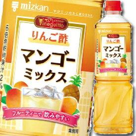ミツカン ビネグイット りんご酢マンゴーミックス1L×1本(6倍濃縮タイプ)