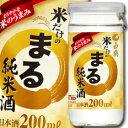 白鶴酒造 サケパック 米だけのまる 純米酒200mlカップ×1ケース(全30本)