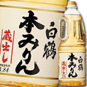 【送料無料】白鶴酒造 本みりん1.8Lペットボトル×1ケース(全6本)