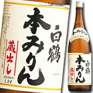 白鶴酒造 本みりん1.8L瓶×1ケース(全6本)