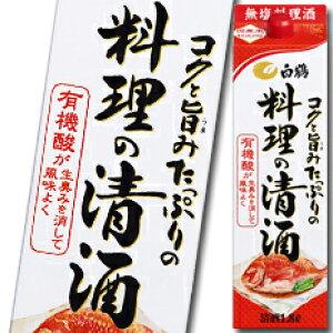 【送料無料】白鶴酒造 コクと旨みたっぷりの料理の清酒1.8Lパック×1ケース(全6本)
