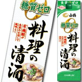 【送料無料】白鶴酒造 料理の清酒 糖質ゼロ1.8Lパック×1ケース(全6本)