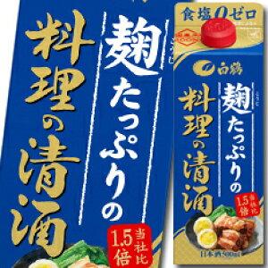 【送料無料】白鶴酒造 麹たっぷりの料理の清酒500mlパック×1ケース(全12本)