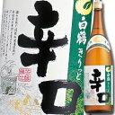 白鶴酒造 上撰 きりっと辛口1.8L瓶×1ケース(全6本)