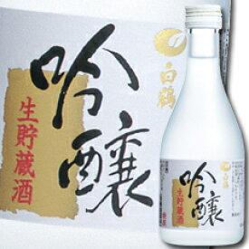白鶴酒造 特撰 吟醸生貯蔵酒300ml瓶×1ケース(全12本)
