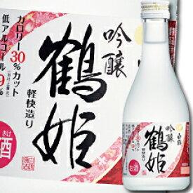 【送料無料】白鶴酒造 特撰 吟醸 鶴姫300ml瓶×1ケース(全12本)