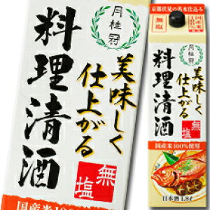 【送料無料】京都府・月桂冠 美味しく仕上がる料理清酒1.8Lパック×1ケース(全6本)