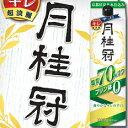 【送料無料】京都府・月桂冠 糖質70%オフ・プリン体ゼロ1.8Lパック×1ケース(全6本)