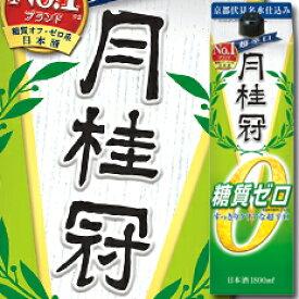 【送料無料】京都府・月桂冠 糖質ゼロ1.8Lパック×2ケース(全12本)