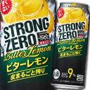 【送料無料】サントリー -196℃ ストロングゼロ ビターレモン500ml缶×1ケース(全24本)