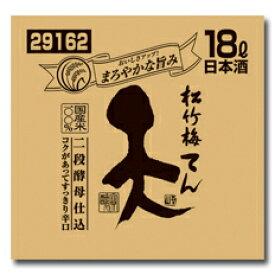 京都・宝酒造 松竹梅 天 バッグインボックス18L×1本