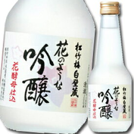 【送料無料】京都・宝酒造 松竹梅白壁蔵 花のような吟醸花酵母仕込300ml瓶×2ケース(全24本)
