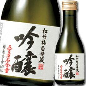 【送料無料】京都・宝酒造 松竹梅白壁蔵 吟醸180ml瓶×2ケース(全24本)