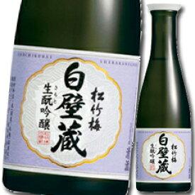 【送料無料】京都・宝酒造 松竹梅白壁蔵 生?吟醸180ml瓶×2ケース(全24本)