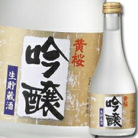 【送料無料】京都・黄桜 黄桜 吟醸生貯蔵酒300ml瓶×2ケース(全24本)