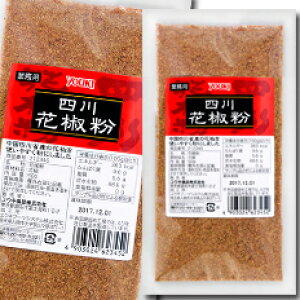 【送料無料】ユウキ食品 四川花椒粉50g×2ケース(全20本)