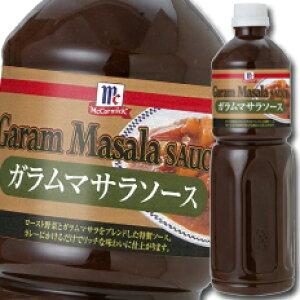 【送料無料】ユウキ食品 MCガラムマサラソース950ml×2ケース(全12本)