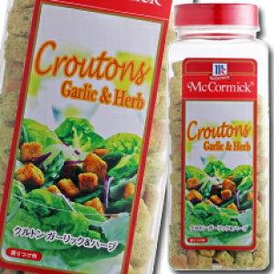 ユウキ食品 MCクルトンガーリック&ハーブ180g×1ケース(全6本)