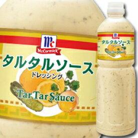 【送料無料】ユウキ食品 MCタルタルソース950ml×2ケース(全12本)