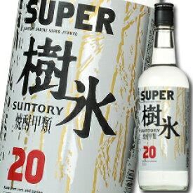 【送料無料】サントリー サントリー焼酎 スーパー樹氷20度640ml瓶×1ケース(全12本)