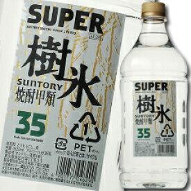 サントリー サントリー焼酎 スーパー樹氷35度1920mlペットボトル×1ケース(全6本)