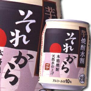【送料無料】サントリー 本格焼酎 それから 芋 水割缶250ml缶×2ケース(全48本)