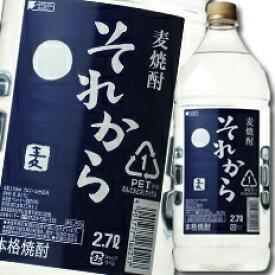 【送料無料】サントリー 本格焼酎 それから 麦2.7Lペットボトル×1ケース(全6本)