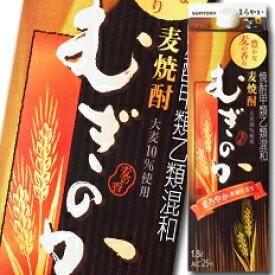 【送料無料】サントリー 麦焼酎 むぎのか(まろやか)25度1.8L紙パック×2ケース(全12本)